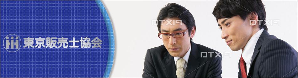 東京販売士協会メイン画像