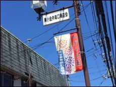③ETチェックシート提出用(東小金井南口商店会)20150817_6868_image007