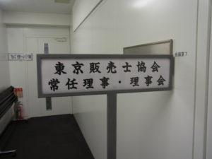 東京販売士協会 常任理事・理事会